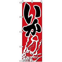 のぼり旗 (9965) いか