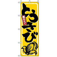 のぼり旗 (9966) とうきび