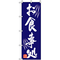 のぼり旗 (9973) お食事処 故里の味