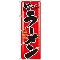 のぼり旗 旨いラーメン (GNB-1)