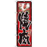のぼり旗 味自慢 焼肉 (GNB-10)