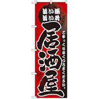 のぼり旗 居酒屋 旨い酒・旨い肴 (GNB-13)