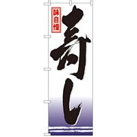 のぼり旗 味自慢 寿し (GNB-15)