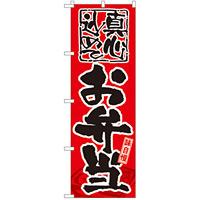 のぼり旗 味自慢 お弁当 (GNB-18)