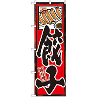 のぼり旗 味自慢 餃子 (GNB-3)
