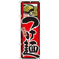 のぼり旗 味自慢 つけ麺 (GNB-5)