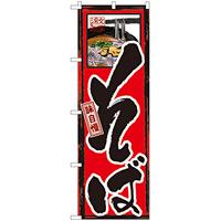 のぼり旗 味自慢 そば (GNB-8)
