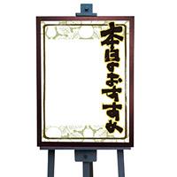 マジカルボード L 本日のおすすめ・瓢箪 (6120)