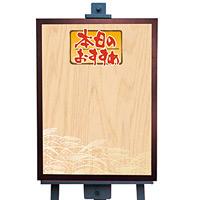マジカルボード 本日のおすすめ 木目 M