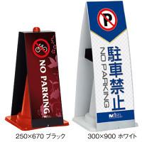 ミセル コーンメッセ ブラック 小(W250×H670) 片面印刷・デザイン費込み