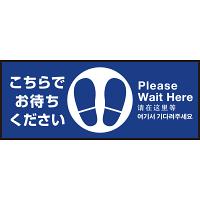 床面サイン フロアラバーマット W75cm×H30cm こちらでお待ちください003 (中央に足跡マーク) 防炎シール付 Aタイプ (PEFS-003-A)