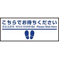 床面サイン フロアラバーマット W75cm×H30cm こちらでお待ちください005 (足跡・白線・文言) 防炎シール付 Dタイプ (PEFS-005-D)