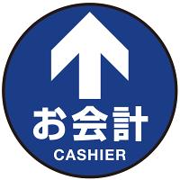床面サイン フロアラバーマット 円形 お会計(CASHIER) 防炎シール付 Aタイプ 直径40cm (PEFS-010-A(40))