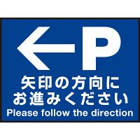 床面サイン フロアラバーマット W60cm×H45cm 駐車場誘導案内サイン 防炎シール付 Aタイプ (PEFS-018-A)