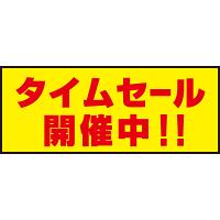 床面サイン フロアラバーマット W75cm×H30cm タイムセール開催中 防炎シール付 Aタイプ (PEFS-022-A)