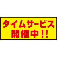 床面サイン フロアラバーマット W75cm×H30cm タイムサービス開催中 防炎シール付 Aタイプ (PEFS-023-A)