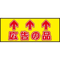 床面サイン フロアラバーマット W75cm×H30cm 広告の品 防炎シール付 Aタイプ (PEFS-024-A)