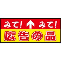 床面サイン フロアラバーマット W75cm×H30cm 広告の品 防炎シール付 Bタイプ (PEFS-024-B)
