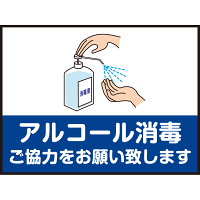 床面サイン フロアラバーマット  防炎シール付 手指アルコール消毒のお願い Aタイプ(W60×H45cm) (PEFS-060-A)