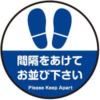 間隔をあけてお並び下さい 円形 床面サイン フロアラバーマット 防炎シール付 Dタイプ 直径30cm (PEFS-062-D(30))