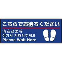 床面サイン フロアラバーマット W75cm×H30cm こちらでお待ちください(足跡マーク右下) 防炎シール付 Aタイプ (PEFS-001-A)