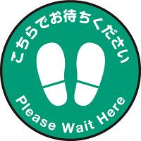 床面サイン フロアラバーマット 円形 こちらでお待ちください デザイン007 防炎シール付 Cタイプ 直径40cm (PEFS-007-C(40))