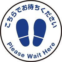 床面サイン フロアラバーマット 円形 こちらでお待ちください デザイン007 防炎シール付 Dタイプ 直径45cm (PEFS-007-D(45))