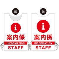 プロモウェア イベント向けデザイン 案内係 STAFF レッド 不織布 (PW-001A-FU)