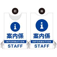 プロモウェア イベント向けデザイン  案内係 STAFF ブルー 不織布 (PW-001B-FU)