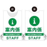 プロモウェア イベント向けデザイン 案内係 STAFF グリーン 不織布 (PW-001C-FU)