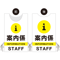 プロモウェア イベント向けデザイン 案内係 STAFF イエロー 不織布 (PW-001D-FU)