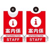 プロモウェア イベント向けデザイン 案内係 STAFF レッド 不織布 (PW-002A-FU)