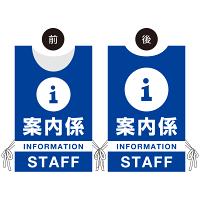 プロモウェア イベント向けデザイン 案内係 STAFF ブルー 不織布 (PW-002B-FU)