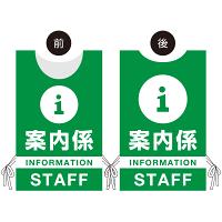 プロモウェア イベント向けデザイン 案内係 STAFF グリーン 不織布 (PW-002C-FU)