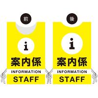 プロモウェア イベント向けデザイン 案内係 STAFF イエロー 不織布 (PW-002D-FU)