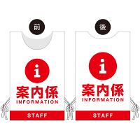 プロモウェア イベント向けデザイン 案内係 STAFF レッド 不織布 (PW-003A-FU)