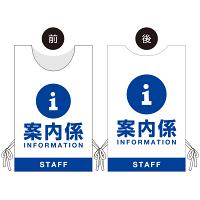 プロモウェア イベント向けデザイン 案内係 STAFF ブルー 不織布 (PW-003B-FU)