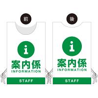 プロモウェア イベント向けデザイン 案内係 STAFF グリーン 不織布 (PW-003C-FU)