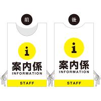 プロモウェア イベント向けデザイン 案内係 STAFF イエロー 不織布 (PW-003D-FU)