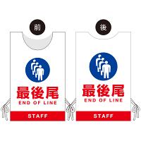プロモウェア イベント向けデザイン 最後尾 STAFF 不織布 (PW-005-FU)
