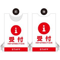 プロモウェア イベント向けデザイン 受付 STAFF レッド 不織布 (PW-020A-FU)