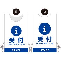 プロモウェア イベント向けデザイン 受付 STAFF ブルー 不織布 (PW-020B-FU)