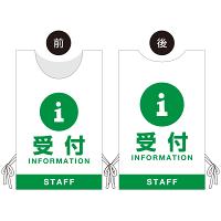 プロモウェア イベント向けデザイン 受付 STAFF グリーン 不織布 (PW-020C-FU)
