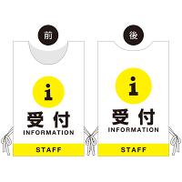 プロモウェア イベント向けデザイン 受付 STAFF イエロー 不織布 (PW-020D-FU)