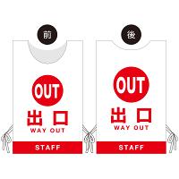 プロモウェア イベント向けデザイン 出口 STAFF レッド 不織布 (PW-022A-FU)