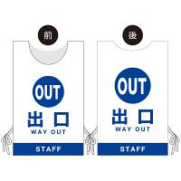 プロモウェア イベント向けデザイン 出口 STAFF ブルー 不織布 (PW-022B-FU)