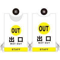 プロモウェア イベント向けデザイン 出口 STAFF イエロー 不織布 (PW-022D-FU)