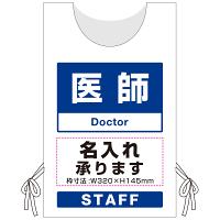 プロモウェア「ワクチン接種会場向け」名入れ無料 医師 不織布 (PW-VAC003-W-FU)