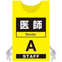 プロモウェア 「ワクチン接種会場向け」 医師 イエロー(A) 不織布 (PW-VAC003-Y-FU)