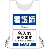プロモウェア「ワクチン接種会場向け」名入れ無料 看護師 不織布 (PW-VAC004-W-FU)